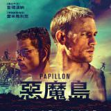 Movie, Papillon(美國, 2017) / 惡魔島(台灣) / 巴比龙(網路), 電影海報, 台灣