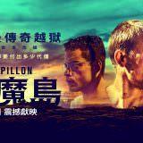 Movie, Papillon(美國, 2017) / 惡魔島(台灣) / 巴比龙(網路), 電影海報, 台灣, 橫版