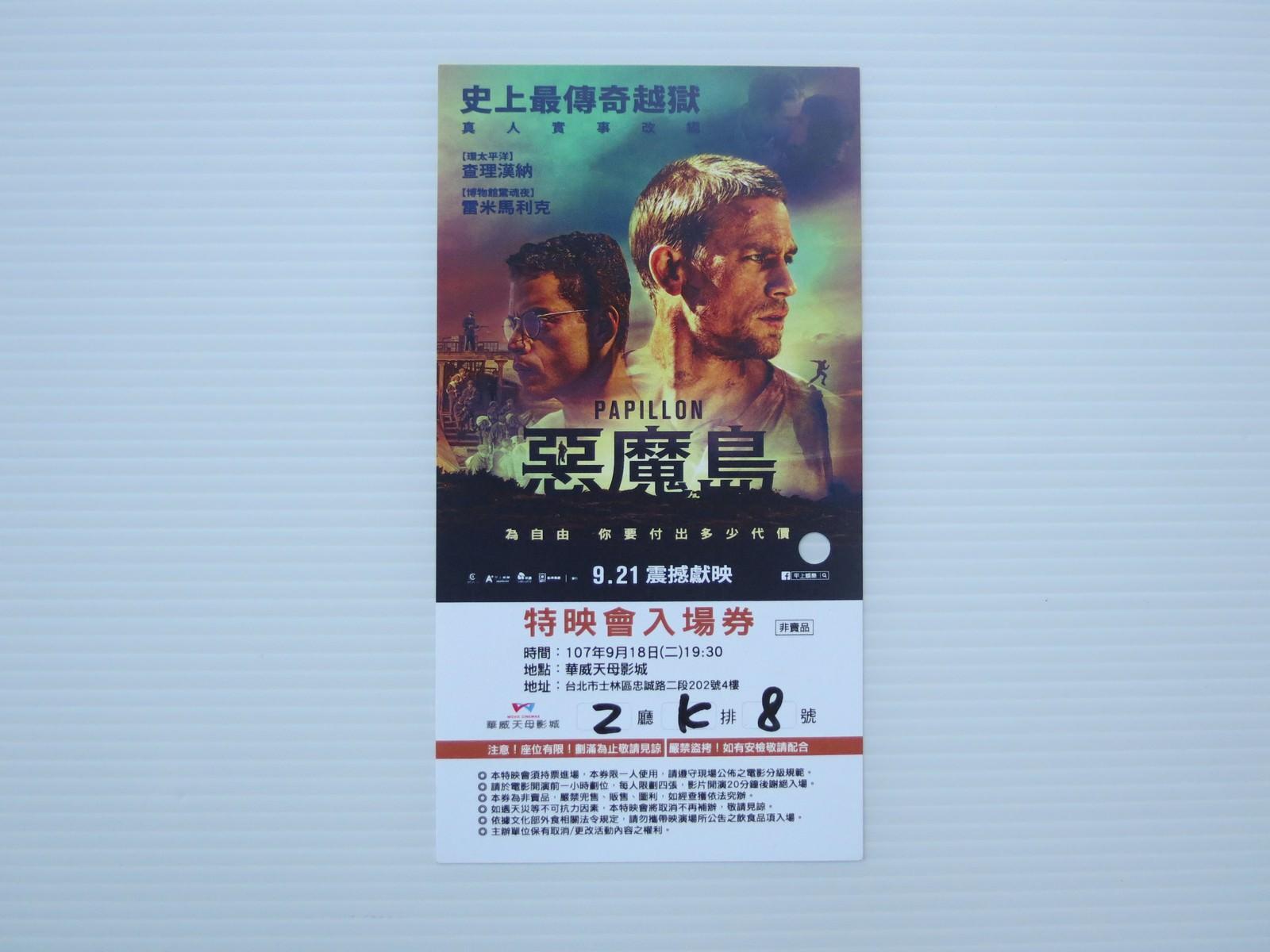 Movie, Papillon(美國, 2017) / 惡魔島(台灣) / 巴比龙(網路), 特映會電影票