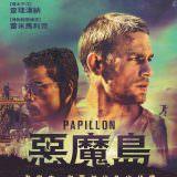 Movie, Papillon(美國, 2017) / 惡魔島(台灣) / 巴比龙(網路), 電影DM
