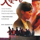 Movie, 父後七日(台灣, 2010) / 7 Days in Heaven(英文), 電影海報, 台灣