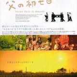 Movie, 父後七日(台灣, 2010) / 7 Days in Heaven(英文), 電影海報, 日本