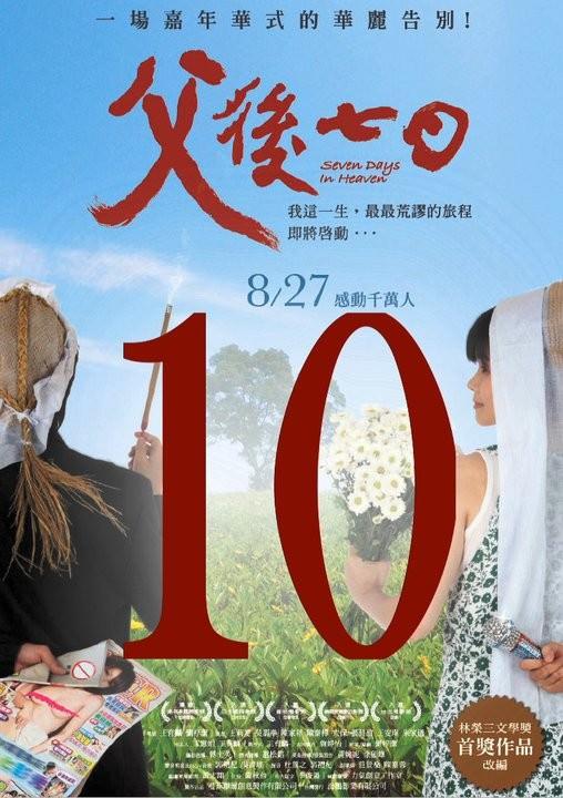 Movie, 父後七日(台灣, 2010) / 7 Days in Heaven(英文), 電影海報, 台灣, 倒數