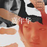 Movie, 嘉年华(中國.法國, 2017) / 嘉年華(台灣) / Angels Wear White(英文), 電影海報, 中國