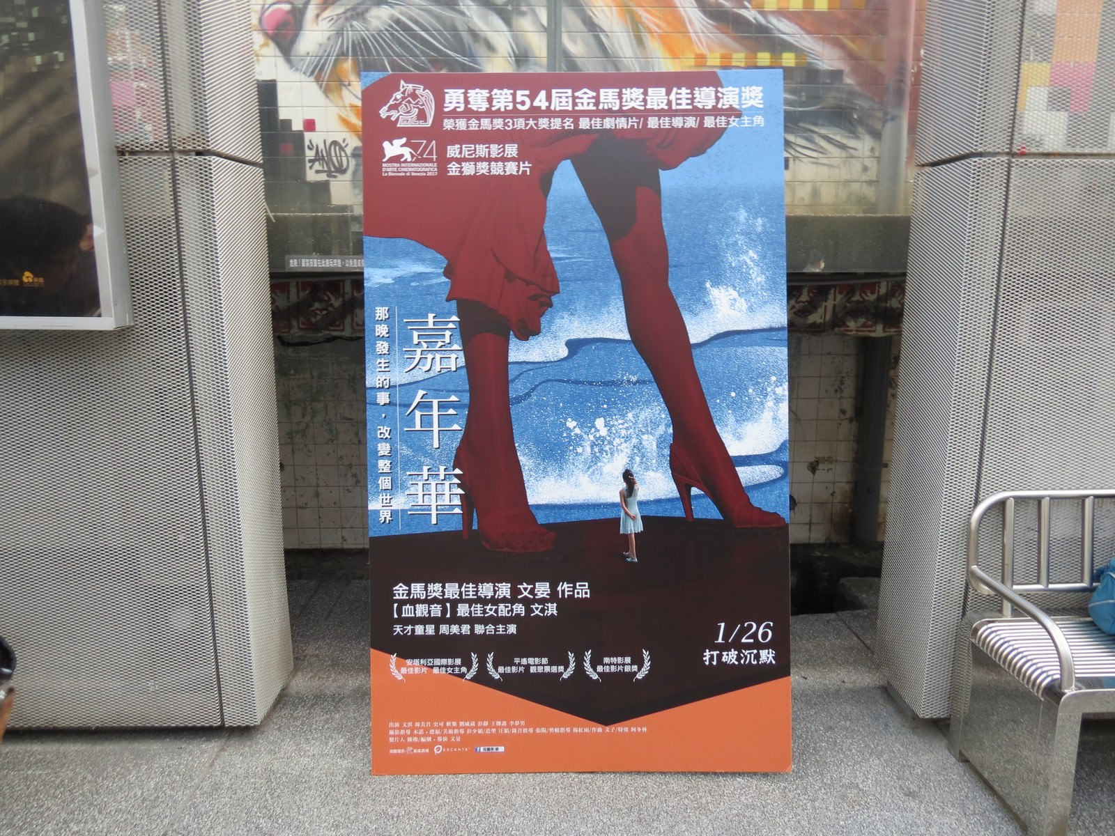 Movie, 嘉年华(中國.法國, 2017) / 嘉年華(台灣) / Angels Wear White(英文), 電影海報, 廣告看板, 光點華山