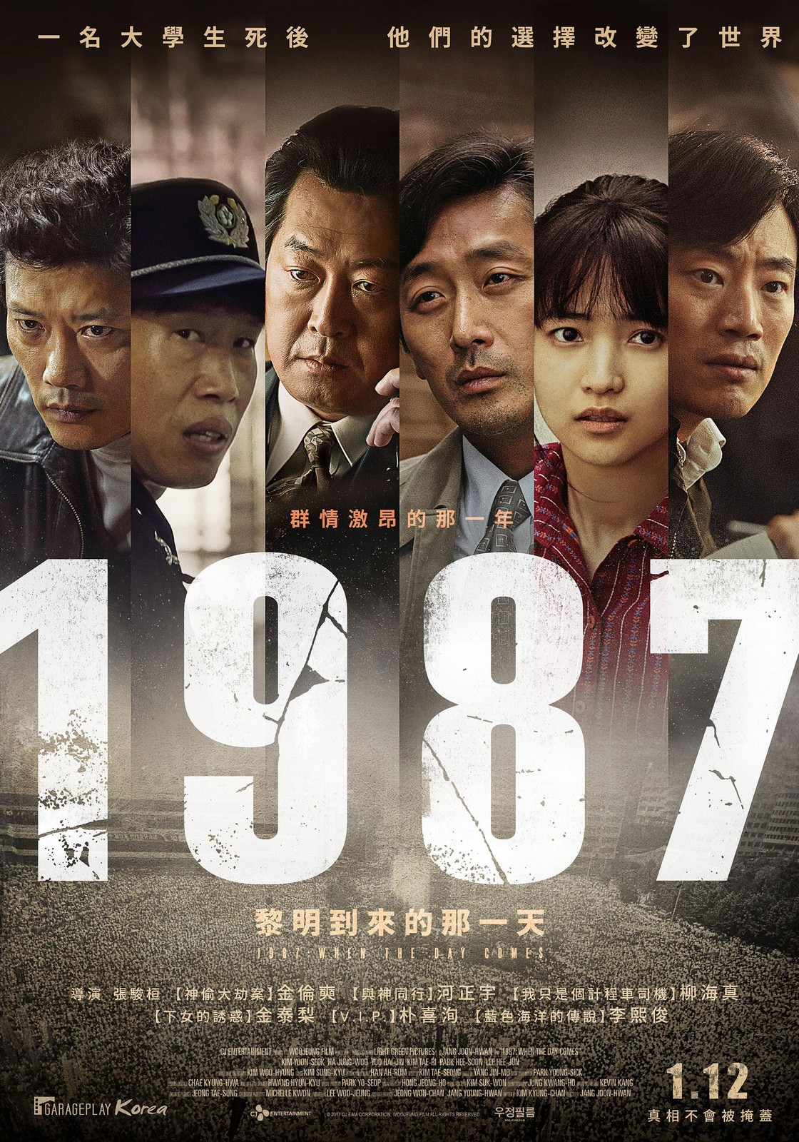Movie, 1987(韓國, 2017) / 1987:黎明到來的那一天(台灣) / 1987: When The Day Comes(英文), 電影海報, 台灣