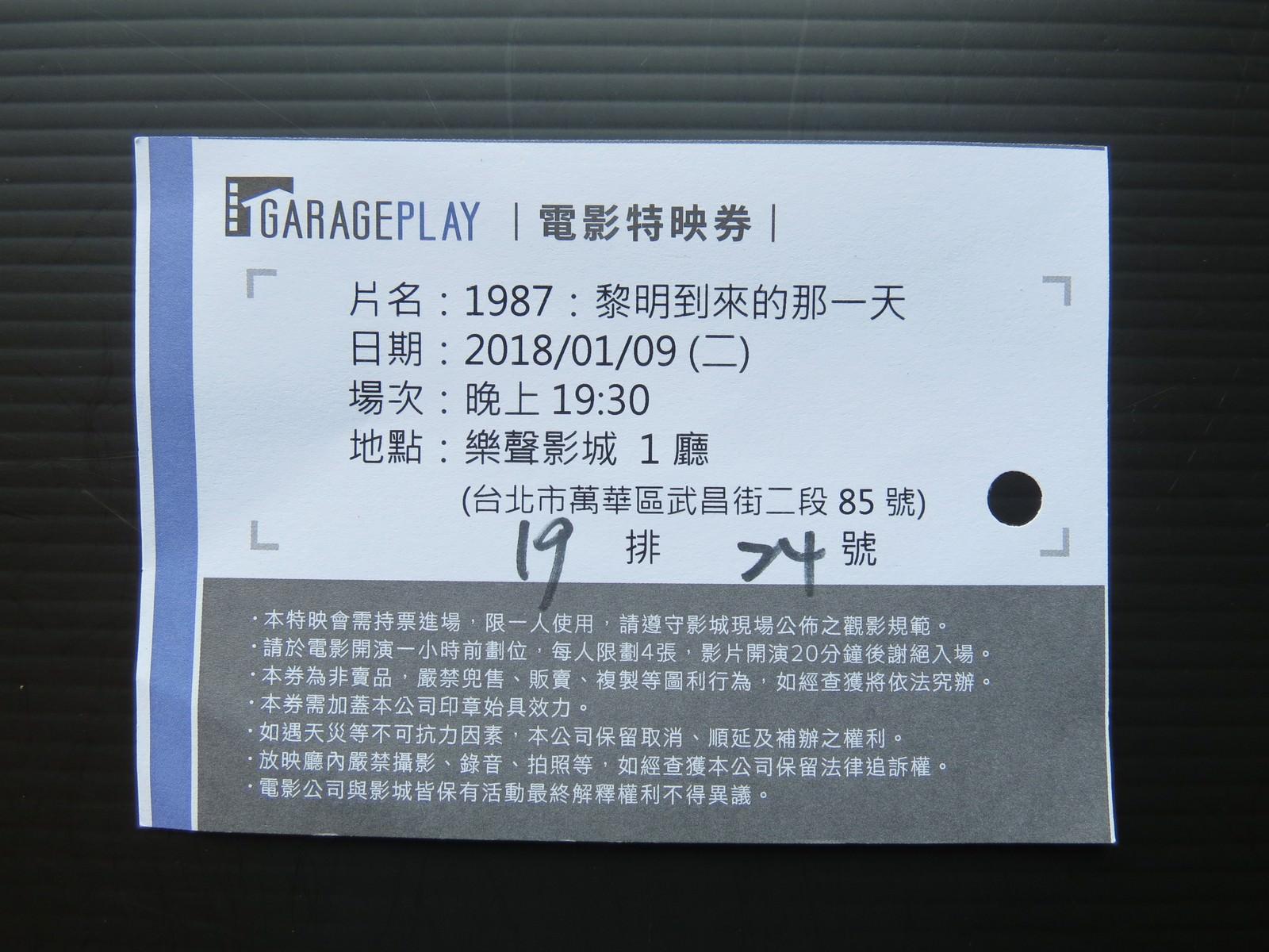 Movie, 1987(韓國, 2017) / 1987:黎明到來的那一天(台灣) / 1987: When The Day Comes(英文), 特映會電影票