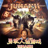 Movie, Jumanji(美國, 1995) / 野蠻遊戲(台灣) / 勇敢者的游戏(中國) / 逃出魔幻紀(香港), 電影海報, 中國