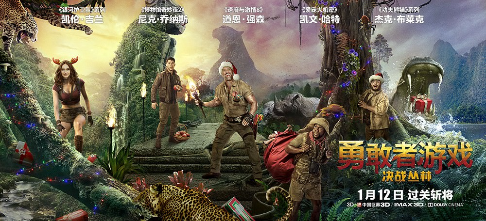 Movie, Jumanji: Welcome to the Jungle(美國, 2017) / 野蠻遊戲:瘋狂叢林(台灣) / 勇敢者游戏:决战丛林(中國) / 逃出魔幻紀:叢林挑機(香港), 電影海報, 中國, 橫版