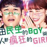 Movie, Movie, 奥田民生になりたいボーイと出会う男すべて狂わせるガール(日本) / 想成為奧田民生的BOY與讓遇見的男人都瘋狂的GIRL(台灣) / Tornado Girl(英文), 電影海報, 台灣