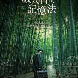 Movie, 살인자의 기억법(韓國, 2017) / 殺人者的記憶法(台灣) / Memoir of a Murderer(英文), 電影海報, 台灣