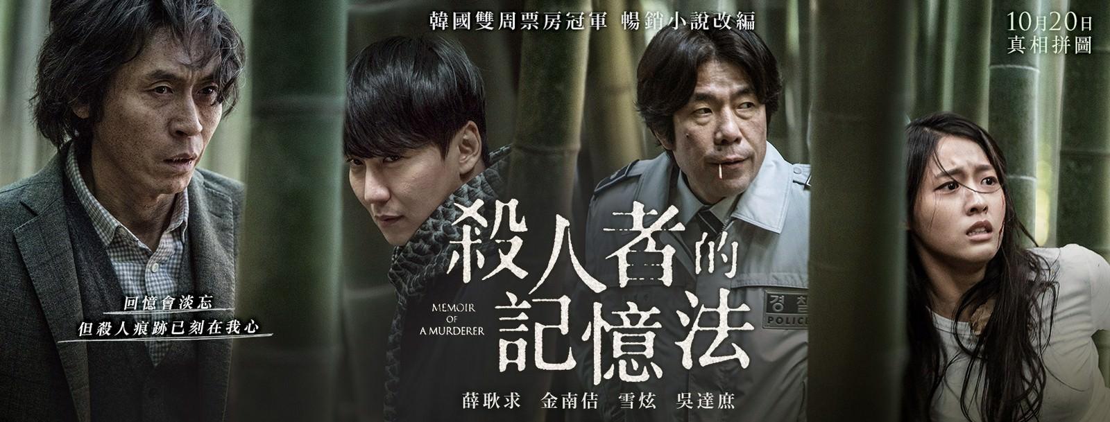 Movie, 살인자의 기억법(韓國, 2017) / 殺人者的記憶法(台灣) / Memoir of a Murderer(英文), 電影海報, 台灣, 橫版