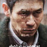 Movie, 살인자의 기억법(韓國, 2017) / 殺人者的記憶法(台灣) / Memoir of a Murderer(英文), 電影海報, 韓國