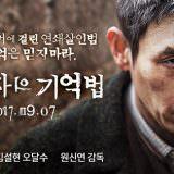 Movie, 살인자의 기억법(韓國, 2017) / 殺人者的記憶法(台灣) / Memoir of a Murderer(英文), 電影海報, 韓國, 橫版