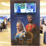 Movie, Victoria and Abdul(英國, 2017) / 女王與知己(台灣) / 維多利亞女王:日不落奇緣(香港) / 维多利亚与阿卜杜勒(網路), 廣告看板, 微風國賓影城