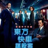Movie, Murder on the Orient Express(美國, 2017) / 東方快車謀殺案(台灣.香港) / 东方快车谋杀案(中國), 電影海報, 台灣