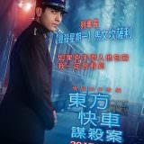 Movie, Murder on the Orient Express(美國, 2017) / 東方快車謀殺案(台灣.香港) / 东方快车谋杀案(中國), 電影海報, 台灣, 角色