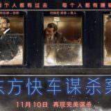 Movie, Murder on the Orient Express(美國, 2017) / 東方快車謀殺案(台灣.香港) / 东方快车谋杀案(中國), 電影海報, 中國, 橫版