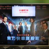 Movie, Murder on the Orient Express(美國, 2017) / 東方快車謀殺案(台灣.香港) / 东方快车谋杀案(中國), 廣告看板, 哈拉影城