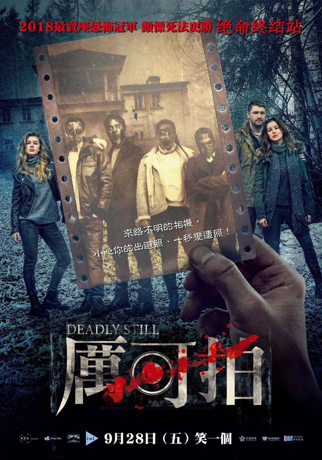 Movie, Фото на память(俄羅斯, 2018) / 厲可拍(台灣) / Deadly Still(英文) / 鬼照片(網路), 電影海報, 台灣