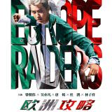 Movie, Movie, 歐洲攻略(中國.香港, 2018) / 歐洲攻略(台灣) / 欧洲攻略(中國) / Europe Raiders(英文), 電影海報, 中國, 角色
