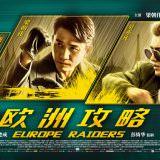 Movie, Movie, 歐洲攻略(中國.香港, 2018) / 歐洲攻略(台灣) / 欧洲攻略(中國) / Europe Raiders(英文), 電影海報, 中國, 橫版