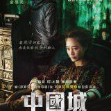 Movie, 차이나타운(韓國, 2015) / 中國城(台灣) / Chinatown(英文), 電影海報, 台灣