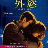 Movie, La finestra di fronte(義大利, 2003) / 外慾(台灣) / Facing Windows(英文) / 隔窗未了缘(網路), 電影海報, 台灣