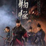 Movie, 물괴(韓國, 2018) / 物怪(台灣) / 惡獸(香港) / Monstrum(英文), 電影海報, 台灣