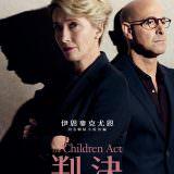 Movie, The Children Act(英國, 2017) / 判決(台灣) / 少年法.內情(香港) / 儿童法案(網路), 電影海報, 台灣