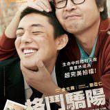 Movie, 완득이(韓國, 2011) / 格鬥驕陽(台灣) / 壞孩子的一擊(香港) / Punch(英文), 電影海報, 台灣
