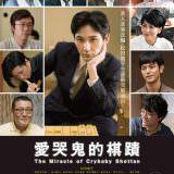 Movie, 泣き虫しょったんの奇跡(日本, 2018) / 愛哭鬼的棋蹟(台灣) / The Miracle of Crybaby Shottan(英文), 電影海報, 台灣