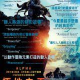 Movie, Alpha(美國, 2018) / 極地之王(台) / 阿尔法:狼伴归途(中國) / 馴狼紀(香港), 電影海報, 台灣