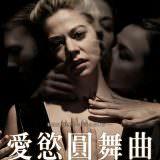 Movie, Compulsion(美國, 2016) / 愛慾圓舞曲(台) / 强制措施(網路), 電影海報, 台灣