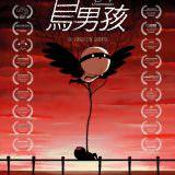 Movie, Psiconautas, los niños olvidados(西班牙, 2015) / 鳥男孩(台) / Psiconautas(英文), 電影海報, 台灣