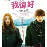 Movie, リバーズ・エッジ(日本, 2018) / 我很好(台) / 河畔的惡意(香港) / River's Edge(英文) / 河畔(網路), 電影海報, 台灣