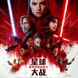 Movie, Star Wars: The Last Jedi(美國, 2017) / STAR WARS:最後的絕地武士(台灣) / 星球大战8:最后的绝地武士(中國) / 星球大戰:最後絕地武士(香港), 電影海報, 中國