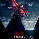 Movie, Star Wars: The Last Jedi(美國, 2017) / STAR WARS:最後的絕地武士(台灣) / 星球大战8:最后的绝地武士(中國) / 星球大戰:最後絕地武士(香港), 電影海報, 中國, 角色