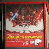 Movie, Star Wars: The Last Jedi(美國, 2017) / STAR WARS:最後的絕地武士(台灣) / 星球大战8:最后的绝地武士(中國) / 星球大戰:最後絕地武士(香港), 廣告看板, 西門町