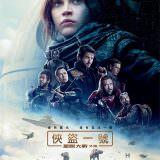 Movie, Rogue One: A Star Wars Story(美國, 2016) / 星際大戰外傳:俠盜一號(台灣.香港) / 星球大战外传:侠盗一号(中國), 電影海報, 台灣