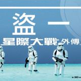 Movie, Rogue One: A Star Wars Story(美國, 2016) / 星際大戰外傳:俠盜一號(台灣.香港) / 星球大战外传:侠盗一号(中國), 電影海報, 台灣, 橫版