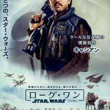 Movie, Rogue One: A Star Wars Story(美國, 2016) / 星際大戰外傳:俠盜一號(台灣.香港) / 星球大战外传:侠盗一号(中國), 電影海報, 日本, 角色