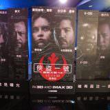 Movie, Rogue One: A Star Wars Story(美國, 2016) / 星際大戰外傳:俠盜一號(台灣.香港) / 星球大战外传:侠盗一号(中國), 廣告看板, 美麗華影城