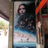 Movie, Rogue One: A Star Wars Story(美國, 2016) / 星際大戰外傳:俠盜一號(台灣.香港) / 星球大战外传:侠盗一号(中國), 廣告看板, 國賓長春影城