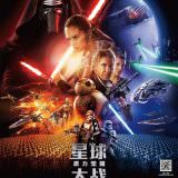 Movie, Star Wars: The Force Awakens(美國, 2015) / STAR WARS:原力覺醒(台灣) / 星球大战:原力觉醒(中國) / 星球大戰:原力覺醒(香港), 電影海報, 中國