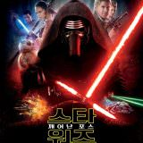 Movie, Star Wars: The Force Awakens(美國, 2015) / STAR WARS:原力覺醒(台灣) / 星球大战:原力觉醒(中國) / 星球大戰:原力覺醒(香港), 電影海報, 韓國