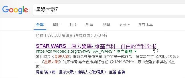 Movie, Star Wars: The Force Awakens(美國, 2015) / STAR WARS:原力覺醒(台灣) / 星球大战:原力觉醒(中國) / 星球大戰:原力覺醒(香港), 維基百科