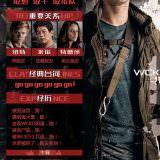 Movie, Maze Runner: The Death Cure(美國, 2018) / 移動迷宮:死亡解藥(台灣.香港) / 移动迷宫3:死亡解药(中國), 電影海報, 中國, 角色