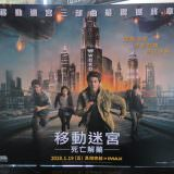 Movie, Maze Runner: The Death Cure(美國, 2018) / 移動迷宮:死亡解藥(台灣.香港) / 移动迷宫3:死亡解药(中國), 廣告看板, 美麗華大直影城