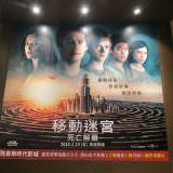 Movie, Maze Runner: The Death Cure(美國, 2018) / 移動迷宮:死亡解藥(台灣.香港) / 移动迷宫3:死亡解药(中國), 廣告看板, 喜樂時代影城